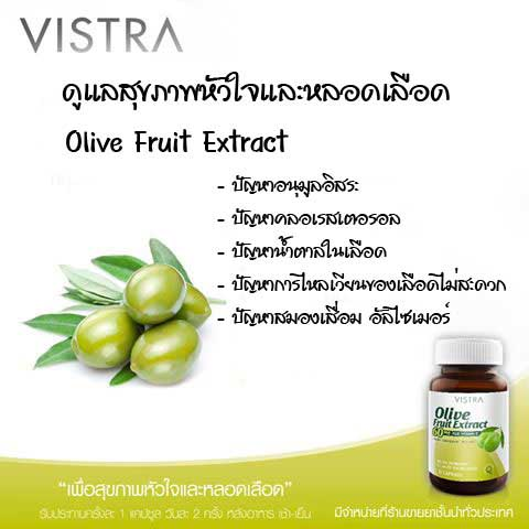 Vistra Oilve Fruit Extract 60mg. Plus Vitamin E 30cap