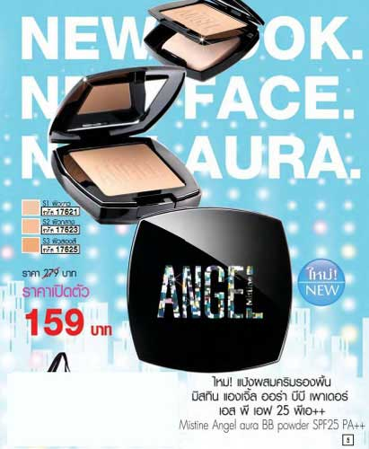 mistine angel aura bb powder spf25 pa++ 10g. ผิวขาว