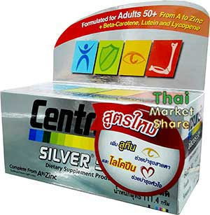 Centrum Silver 50+ From A to Zinc +Beta-Carotene, Lutein and Lycopene 90tab