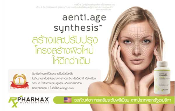 Pharmax Aenti age-synthesis Anti-Aging 100cap (ใหญ่)